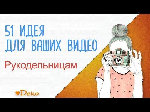 51 идея для видео 🌹 Рукодельницам о чем снимать. Скачайте!