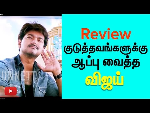 Vijay gave an silent Answer to Negative Reviews of Bairavaa Movie | Vijay mass | Cine Flick