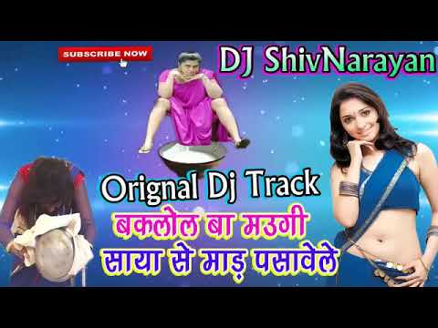 Dhananjay Dhadkan ke baklol BA maugi Saya Se Mar pasabe ka track music