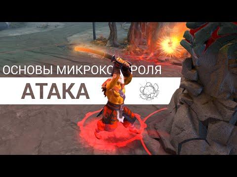 How to Dota: Атака (Основы микроконтроля)