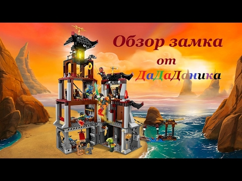Обзор конструктора лего ниндзяго Осада маяка