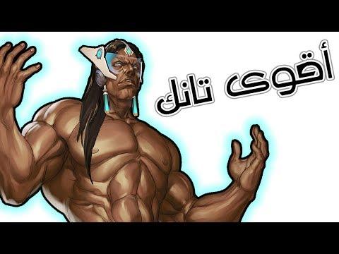 Overwatch | تعاقبت عشان الماب الجديد بس لعبت بسيمترا أقوى تانك وجلدت مي