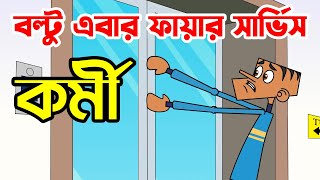 New Bangla Funny Dubbing | Bangla Funny Cartoon Video | Bangla Cartoon Jokes | Part #79 | FunnY Tv