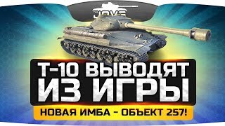 ЭТО ПИПЕЦ! ● Т-10 выводят из игры! ● Новая имба - Объект 257