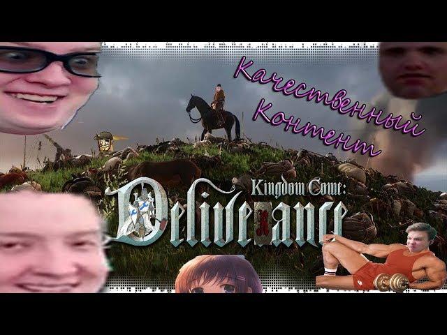 Jeens играет в Kingdom Come: Deliverance. Здесь есть сэкс(18+). Из Грязи в КНЯЗИ?!Почти Bannerlord