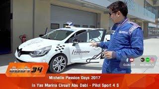 ขับซ่า 34 : Michelin Passion Days 2017 in Yas Marina Circuit Abu Dabi - Pilot Sport 4 S