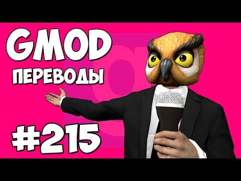 Garry's Mod Смешные моменты (перевод) #215 - КТО ХОЧЕТ СТАТЬ МИЛЛИОНЕРОМ (Гаррис Мод Sandbox)