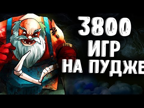 3800 МАТЧЕЙ НА ПУДЖЕ В ДОТА 2 - 3800 MATCHES PUDGE DOTA 2