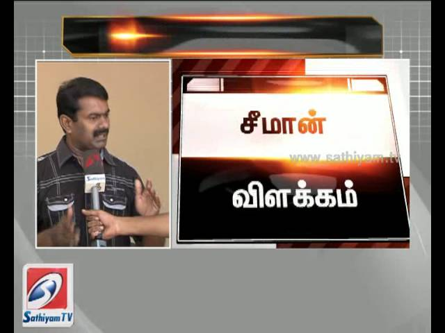 What is wrong in JKLF leader Yasin Malik coming to Tamilnadu? ....Seeman - Sathiyam tv News