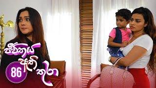 Jeevithaya Athi Thura | Episode 86 - (2019-09-11) | ITN