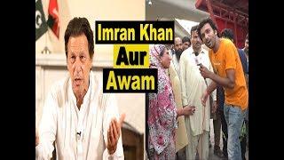 Wazir e Azam Imran Khan K Lea Pakistani Awam Ka Reaction