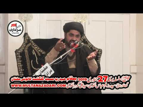 Allama Kashif Zahoor Naqvi I Majlis 27 Jan 2019 | Imam Bargah Haideria Gulgasht, Multan