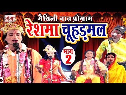 रेशमा चूहड़मल (भाग-2) - Maithili Nach Programme | Maithili Nautanki 2017