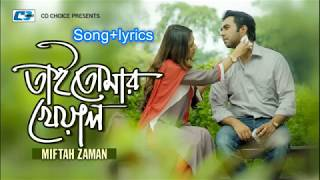 download lagu Tai Tomar Kheyal    Miftah Zaman  gratis