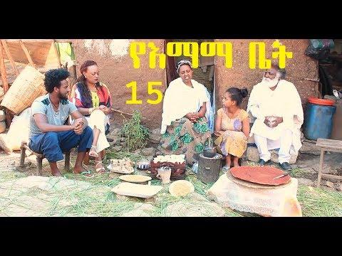 Yemama Bet Episode 15 - Ledeta Mariyam