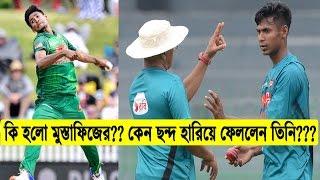 একি হলো মুস্তাফিজের?? কেন ছন্দ হারিয়ে ফেললেন কাটার মাস্টার ??? Mustafizur Rahman | Bangla News Today