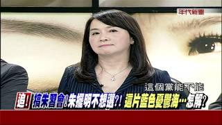 0427新聞追追追》PART7(朱竟拋出彭淮南!真不想選?破小英局?幕後追蹤!)