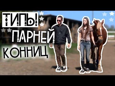 ТИПЫ ПАРНЕЙ КОННИЦ