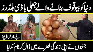 Weirdest and Fake Bodybuilders in the world who take shortcuts to make body stronger | urdu cover