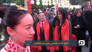 اللون الأحمر الصيني يضئ برج القاهرة