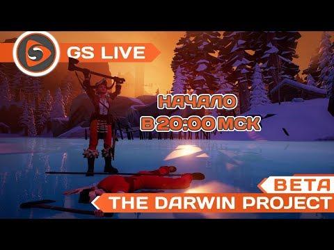 The Darwin Project ОБТ. Стрим GS LIVE