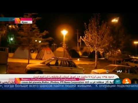 Мощное землетрясение в Иране. 13.11.2017.