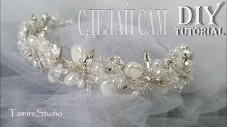 DIY Diadema do it yourself Tutorial / МК Диадема ( тиара ) украшения своими руками ✨ TamireStudio ✨