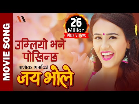 Umliyo Bhane Pokhincha || Nepali Movie