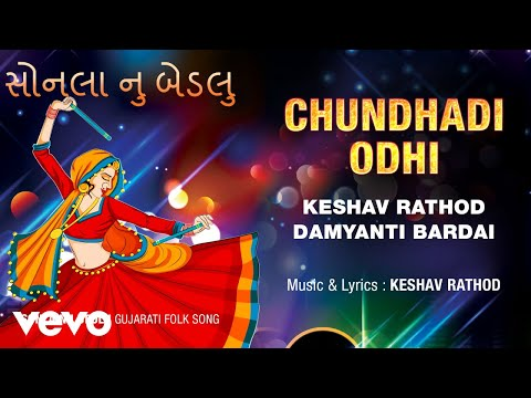 download lagu Chundhadi Odhi -  Full Song  Sonla Nu gratis