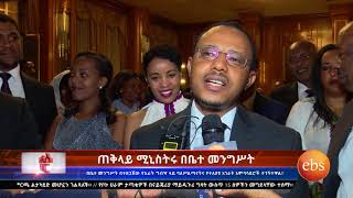 What's New: The New Ethiopian Prime Minister in the Palace