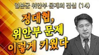 [ 일본군 위안부 문제의 진실 (14) ] 정대협, 위안부 문제 이렇게 키웠다