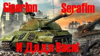 Word of Tanks! Serafim, Giperion и Дядя Вася