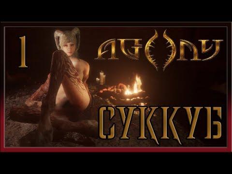 Agony (Суккуб) ★ 1: Рвать и кромсать! [2K]