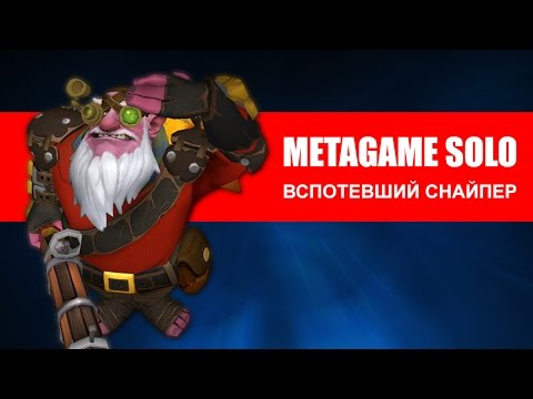 Вспотевший Снайпер - MetaGame Solo