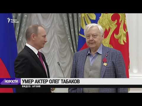 Умер актер и режиссер Олег Табаков
