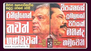 GOOD MORNING SRI LANKA   26 - 01 - 2020