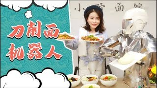 E79 DIY Knife-cut Noodle Robot Chef in Office | Ms Yeah
