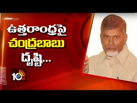 CM Chandrababu Focus On North Andhra | AP | 10TV