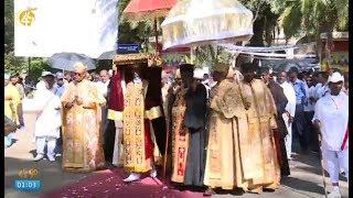 Ethioan Ortodox Tewahido  Timket Ketera