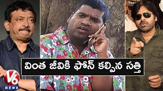Bithiri Sathi On RGV Vs PK | Satire On Ram Gopal Varma's Comments On Pawan Kalyan | Teenmaar News