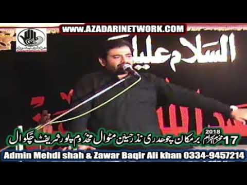 Zakir Imran qumi || Majlis 17 Muharram 2018 Mureed ||