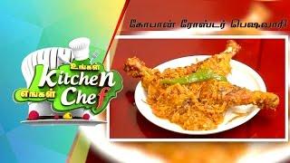 Pan Roasted Peshawari – Ungal Kitchen Engal Chef