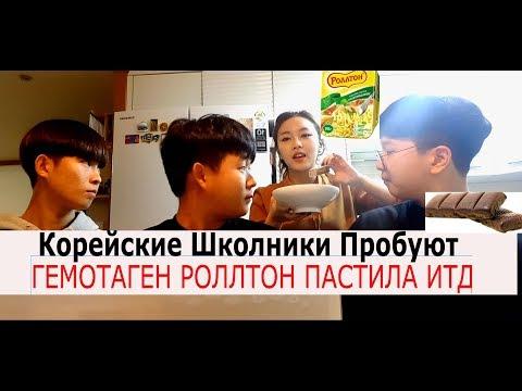 Корейские Школьники Пробуют РОЛЛТОН ГЕМАТОГЕН ПАСТИЛА Итд 한국고등학생들이 러시아음식은? |минкюнха|Minkyungha|경하