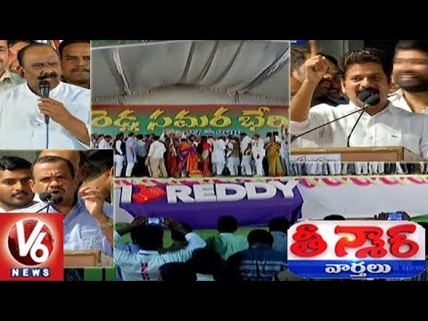 Home Minister Naini Narshimha Reddy Speech At Reddy Samara Bheri | Teenmaar News