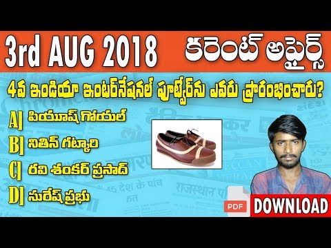 3rd August 2018 Current Affairs in Telugu | Daily Current Affairs in Telugu | Use full to Exams