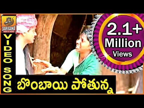 Bombai Pothunna Telangana Folk Video Song || Pailam video