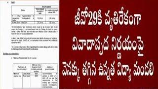 TV5 దెబ్బకు వెనకు తగ్గిన ఉన్నత విద్యామండలి : Affiliation Issue in Yogi Vemana University | Kadapa