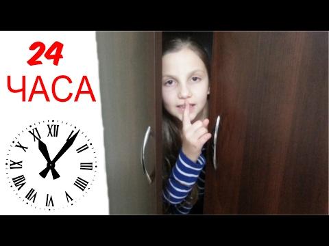 24 ЧАСА ЧЕЛЛЕНДЖ в шкафу Наблюдаем за мамой