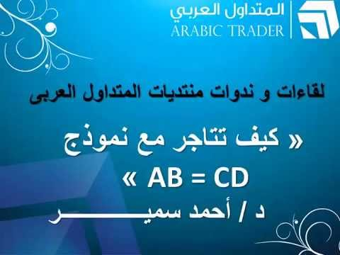 كيف تتاجر مع نموذج AB = CD