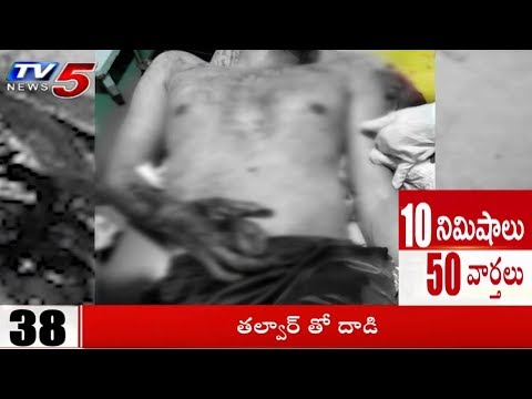 10 Minutes 50 News | 7th June 2018 | TV5 News